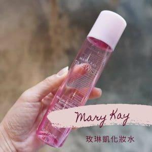 玫琳凱化妝水,不只是化妝水,濕敷面膜讓皮膚不緊繃!